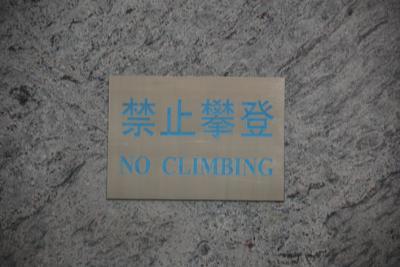 """""""No climbing"""" a la Jin Mao"""